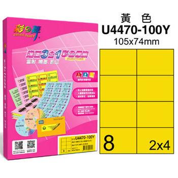 彩之舞 8格 進口3合1彩色標籤紙多色可選(鮮黃色U4470-100Y)