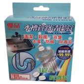 《優品》水槽管路清潔錠(20g*3錠/盒)
