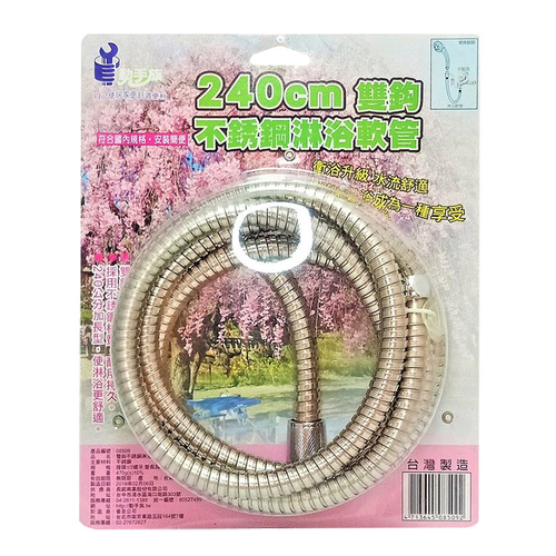 雙鉤不銹鋼淋浴軟管(240cm)
