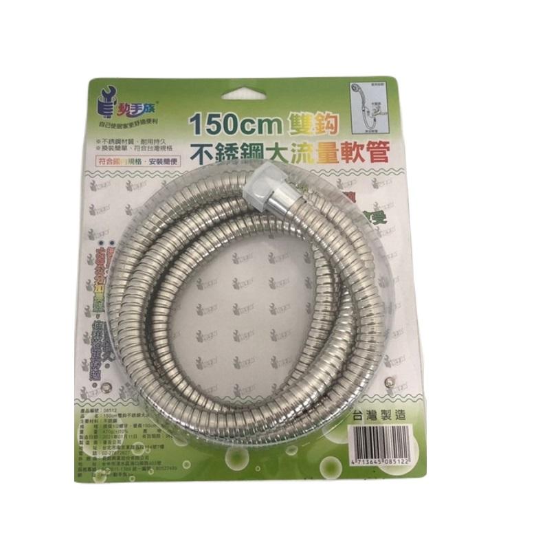 雙鉤不銹鋼大流量軟管(150cm)