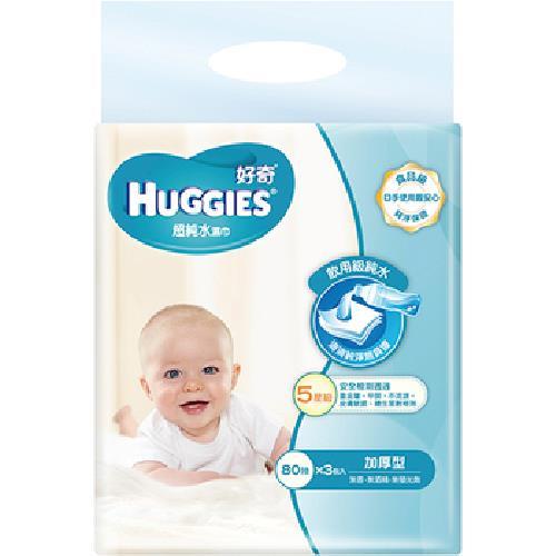 好奇 純水嬰兒濕巾厚型(80X3)