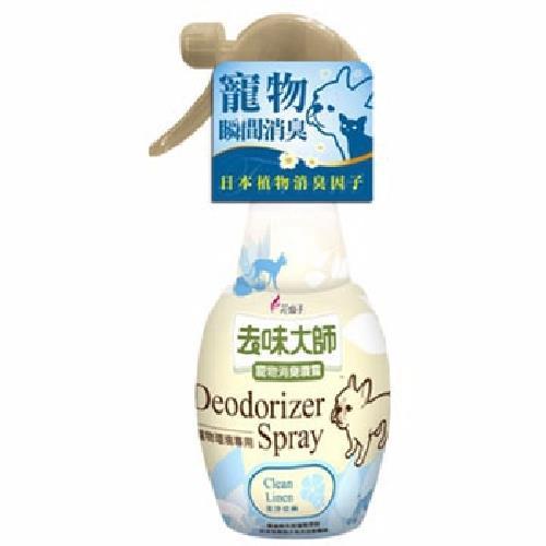 去味大師 消臭噴霧-寵物空間(亞麻)(370ml/瓶)