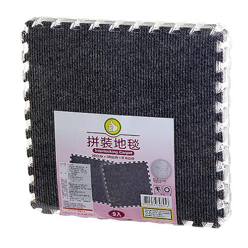 《FP》拼裝地毯-深灰(30*30cm*9pcs)