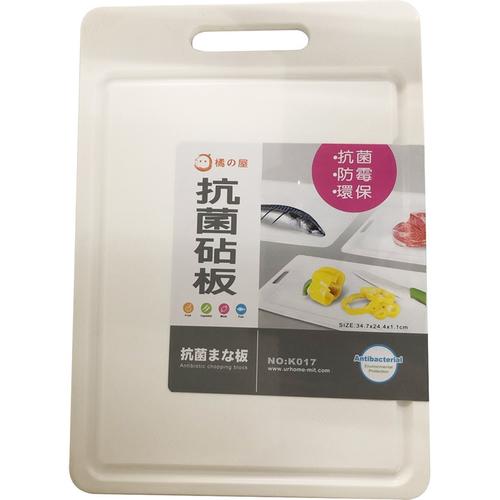 《橘之屋》日式抗菌砧板-中 K-017(34.7*24.4*1.1CM)