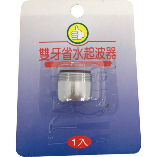 FP 雙牙省水起波器(2.3*1.8公分±10%)