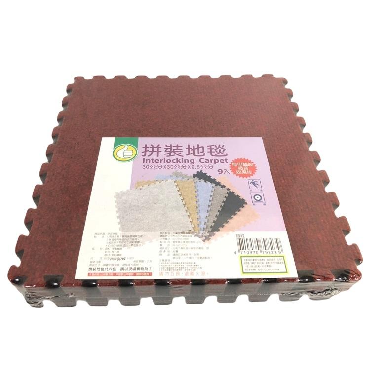 FP 拼裝地毯-暗紅(30cm*30cm-9 pcs)