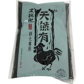 《翠筠》黑雞肥-高氮加鐵(650g)
