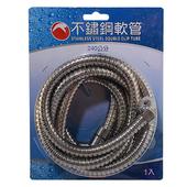 《RT》不鏽鋼軟管(240cm)