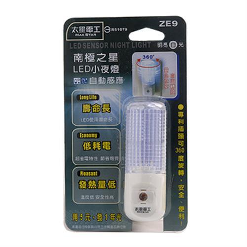 太星南極之星LED小夜燈/自動感應(白光-ZE9/黃光-ZE11)