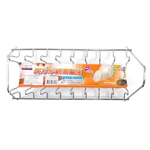 橘之屋 長方形鍋蓋/盤架