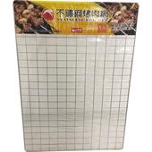 不鏽鋼烤肉網(30*45公分)
