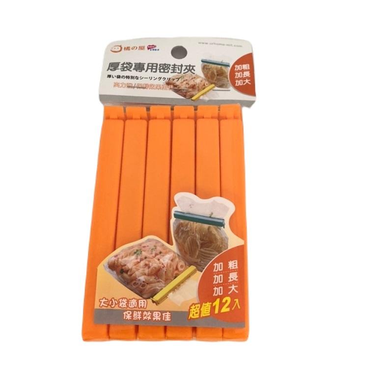 《橘之屋》厚袋專用密封夾(12入)