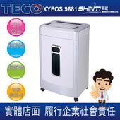 《東元》【快速到貨 贈保養油包】東元 TECO XYFOS 9681 短碎型 碎紙機 超靜音 可碎信用卡