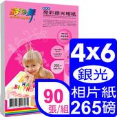 《彩之舞》265g 4x6in 亮彩銀光相紙 HY-B86*3包
