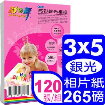 《彩之舞》265g 3.5x5in 亮彩銀光相紙 HY-B85*4包