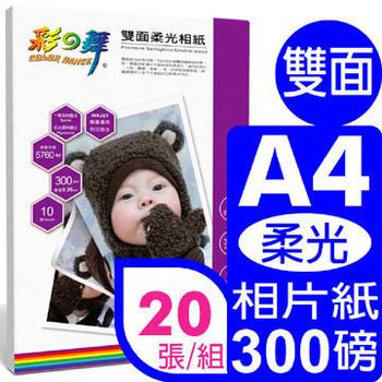 彩之舞 300g A4雙面柔光相紙(珍珠面) HY-B750*2包