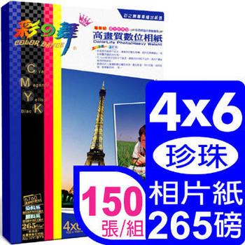 彩之舞 265g 4×6珍珠面高畫質數位相紙 HY-B73*3包