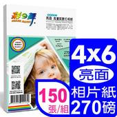 《彩之舞》270g 4×6亮面高畫質數位相紙 HY-B63*3包