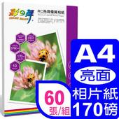 《彩之舞》170g A4 RC亮面優質相紙 HY-B601*6包