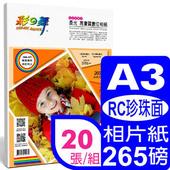 《彩之舞》265g A3珍珠面高畫質數位相紙 HY-B36