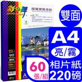《彩之舞》220g A4超值雙面相紙(亮+霧面) HY-B301*4包