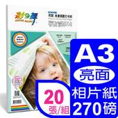 《彩之舞》270g A3亮面高畫質數位相紙 HY-B26