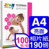 《彩之舞》190g A4超光澤亮面相紙 HY-B191*2包
