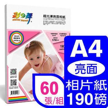 《彩之舞》190g A4超光澤亮面相紙 HY-B190*3包
