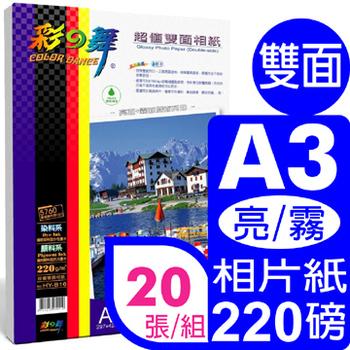 彩之舞 220g A3超值雙面相紙(亮+霧面) HY-B16
