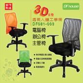 賈斯汀3D專利辦公椅