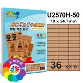 《彩之舞》36格 進口3合1牛皮標籤U2570H-50*3包