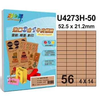 彩之舞 56格 進口3合1牛皮標籤U4273H-50*3包