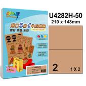 《彩之舞》2格 進口3合1牛皮標籤U4282H-50*3包