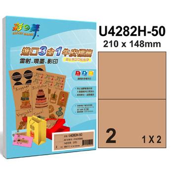 彩之舞 2格 進口3合1牛皮標籤U4282H-50*3包