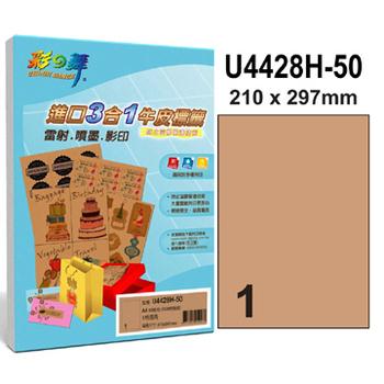 彩之舞 1格 進口3合1牛皮標籤U4428H-50*3包