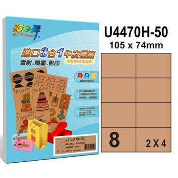 彩之舞 8格 進口3合1牛皮標籤U4470H-50*3包