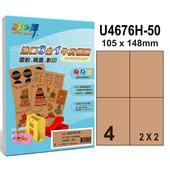《彩之舞》4格 進口3合1牛皮標籤U4676H-50*3包