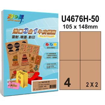彩之舞 4格 進口3合1牛皮標籤U4676H-50*3包