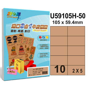 彩之舞 10格 進口3合1牛皮標籤U59105H-50*3包