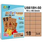《彩之舞》18格 進口3合1牛皮標籤U6618H-50*3包