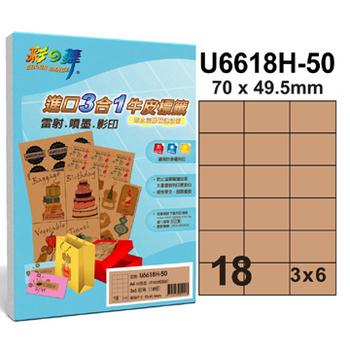 彩之舞 18格 進口3合1牛皮標籤U6618H-50*3包