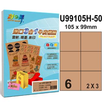 彩之舞 6格 進口3合1牛皮標籤U99105H-50*3包