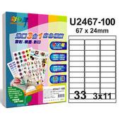 《彩之舞》33格  進口3合1白色標籤U2467-100*2包