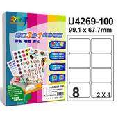 《彩之舞》8格  進口3合1白色標籤U4269-100*2包