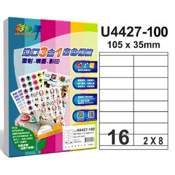 彩之舞 16格 進口3合1白色標籤U4427-100*2盒