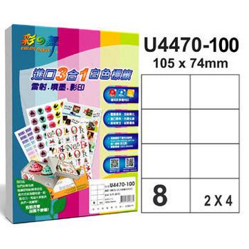 彩之舞 8格 進口3合1白色標籤U4470-100*2盒