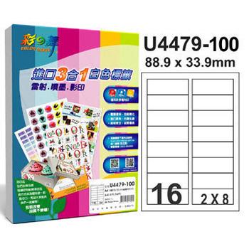彩之舞 16格 進口3合1白色標籤U4479-100*2盒
