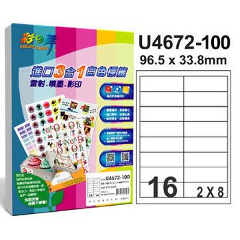 《彩之舞》16格  進口3合1白色標籤U4672-100*2包
