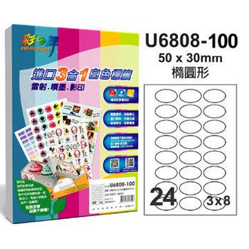 彩之舞 24格橢圓形 進口3合1白色標籤U6808-100*2盒