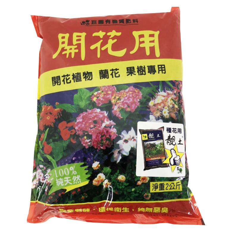巨園-有機開花肥(2kg)